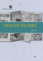 만보산사건과 한국근대문학