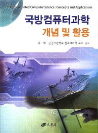 국방컴퓨터과학: 개념 및 활용