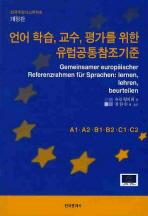 언어 학습 교수 평가를 위한 유럽공통참조기준