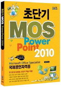 초단기 MOS Power Point 2010