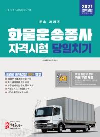 화물운송종사자격시험 당일치기(2021)