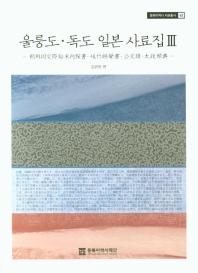 울릉도 독도 일본 사료집. 3