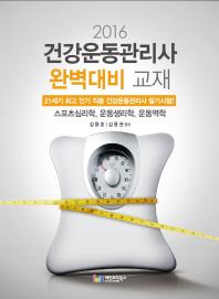 건강운동관리사 완벽대비 교재(2016)