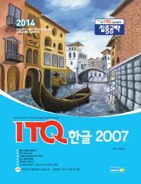 집중공략 ITQ 한글 2007(2014)