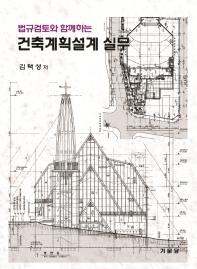 건축계획설계실무