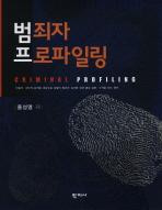 범죄자 프로파일링