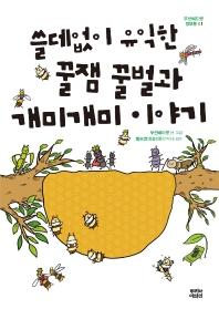 쓸데없이 유익한 꿀잼 꿀벌과 개미개미 이야기