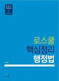 로스쿨 핵심정리 행정법(변호사 시험대비)(2014)(인터넷전용상품)