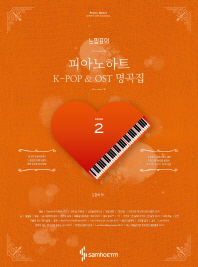느낌표의 피아노하트 K-POP & OST 명곡집. 2