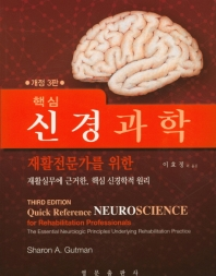 재활전문가를 위한 핵심 신경과학