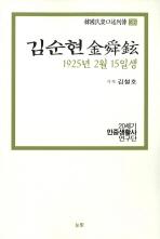 김순현(1925년 2월 15일생)