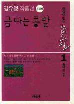 금따는 콩밭: 김유정 작품선(보정판)