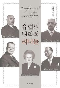 유럽의 변혁적 리더들