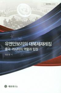 유엔안보리의 대북제재레짐