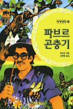 파브르 곤충기(세계명작 37)