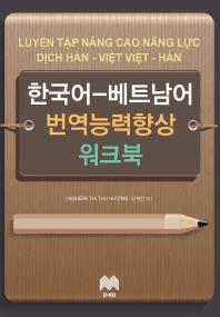 한국어 베트남어 번역능력향상 워크북