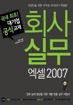 회사 실무 엑셀 2007