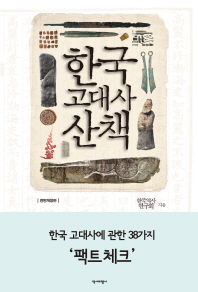 한국 고대사 산책