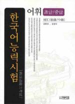 한국어능력시험: 어휘(초급/중급)