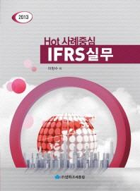 Hot 사례중심 IFRS실무(2013)