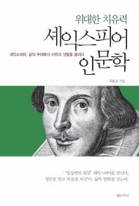 위대한 치유력 셰익스피어 인문학