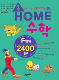 홈수학 F단계 2400문제