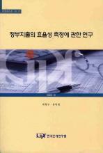 정부지출의 효율성 측정에 관한 연구