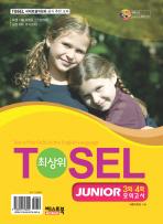 TOSEL JUNIOR 3 4회 모의고사