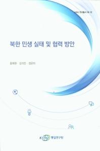 북한 민생 실태 및 협력 방안