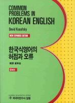 한국식영어의 허점과 오류