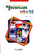 멀티미디어 저작 및 실습(CD-ROM 1장 포함)
