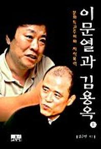 이문열과 김용옥(상)