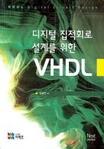 디지털 집적회로 설계를 위한 VHDL