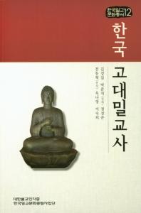 한국 고대밀교사
