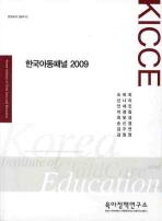 한국아동패널 2009