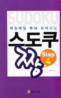 스도쿠짱 STEP. 4