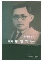항일혁명가 구파 백정기 의사