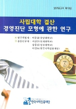 사립대학 결산 경영진단 모형에 관한 연구