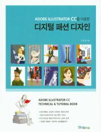 Adoe Illustrator CC를 이용한 디지털 패션 디자인