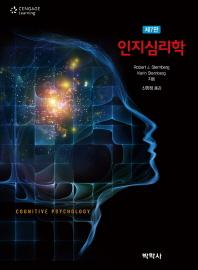 인지심리학