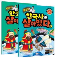 설민석의 한국사는 살아있다. 2
