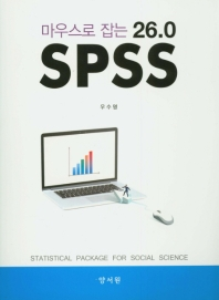 마우스로 잡는 SPSS 26.0