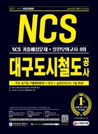 All-New 대구도시철도공사 NCS 기출예상문제+실전모의고사 4회(2021)