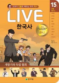 Live 한국사. 15: 개항기와 독립 협회