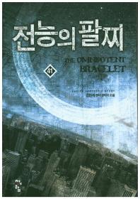 전능의 팔찌. 41
