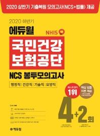 에듀윌 NHIS 국민건강보험공단 NCS 봉투모의고사 4+2회(2020 하반기)