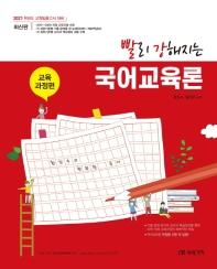 빨리 강해지는 국어교육론: 교육 과정편(2021)