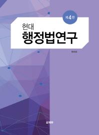현대 행정법연구
