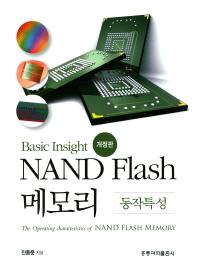 Basic Insight NAND Flash 메모리: 동작특성