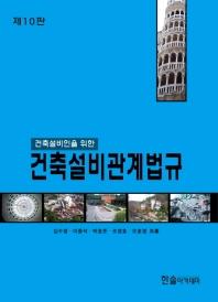 건축설비인을 위한 건축설비관계법규(2019)